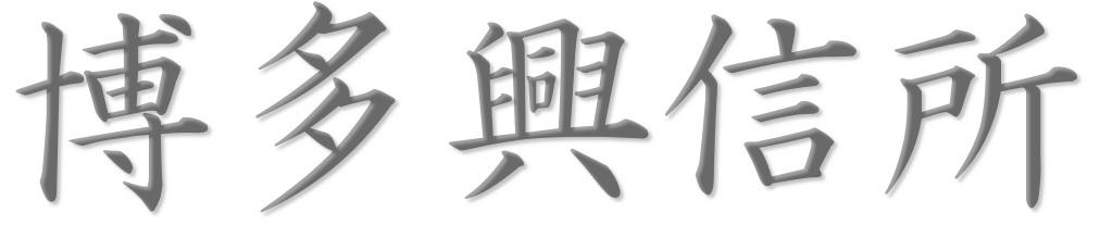 興信所を福岡でお探しなら博多興信所へ【公式】